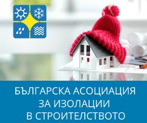 Българска асоциация за изолации в строителството